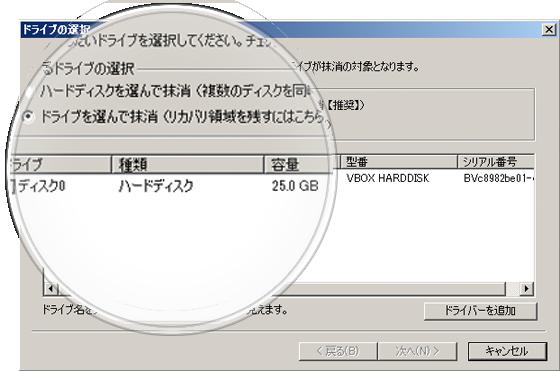 複数のハードディスクを同時に抹消