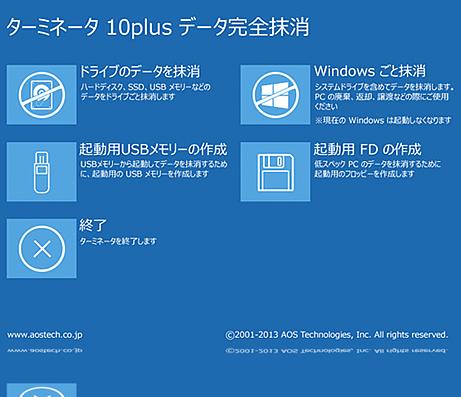 OSごと全てのデータを抹消できるターミネータのメニュー画面