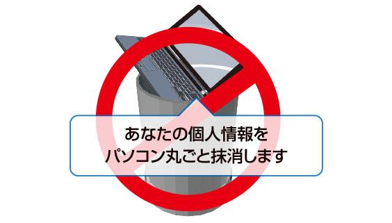 パソコン内のデータを丸ごと抹消します。